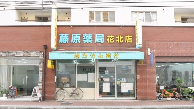 藤原薬局 花北店の画像