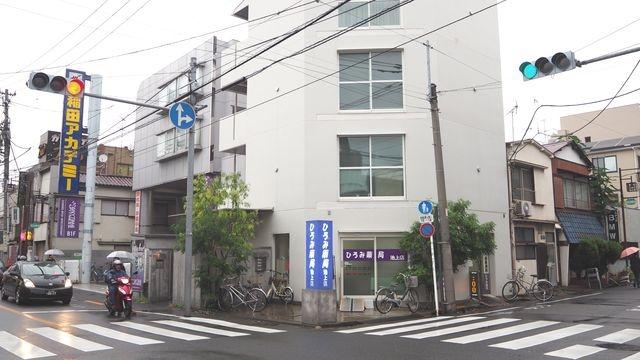 ひろみ薬局 池上店の画像