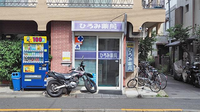 ひろみ薬局 中央店の画像