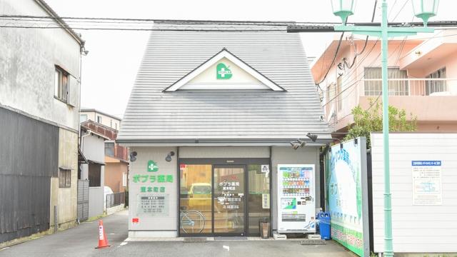 ポプラ薬局 東本町店の画像