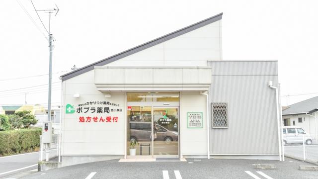ポプラ薬局 西小泉店の画像