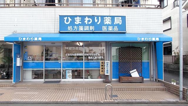 ひまわり薬局 片倉店の画像
