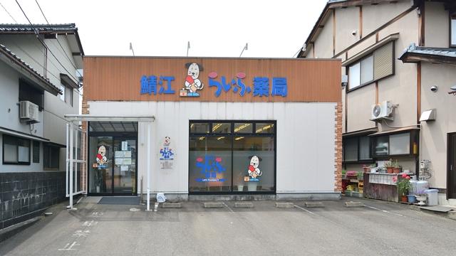 鯖江 らいふ薬局の画像