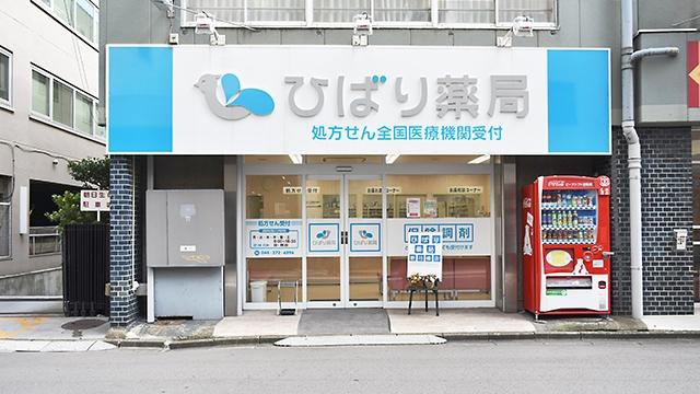 ひばり薬局 新川橋店の画像