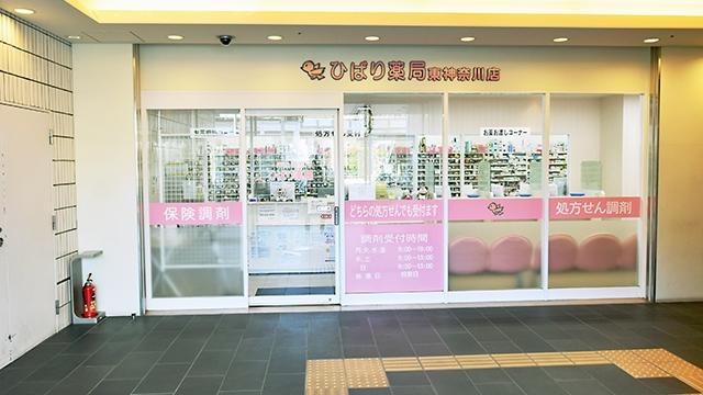 ひばり薬局 東神奈川店の画像