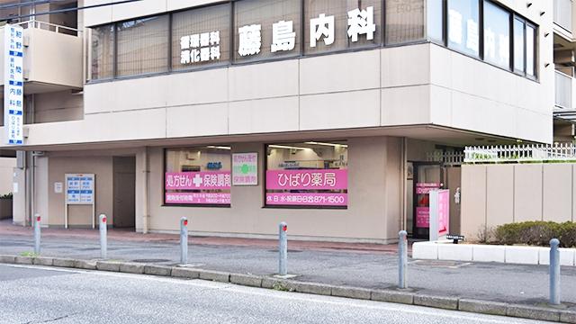 ひばり薬局 戸塚店の画像