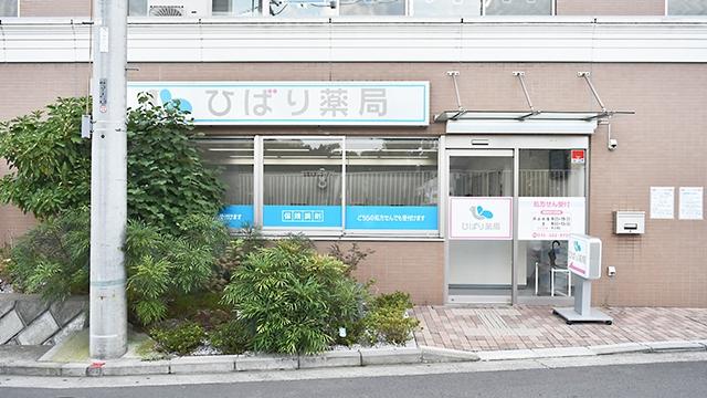 ひばり薬局 戸塚西口店の画像