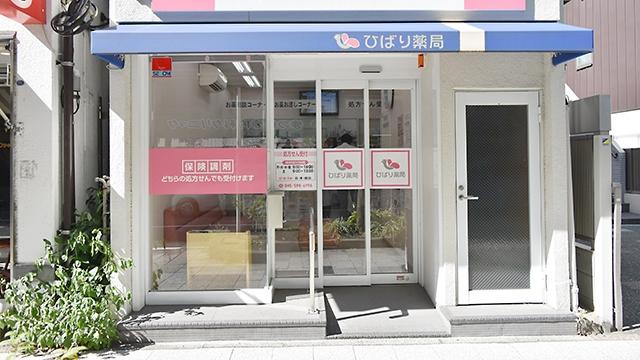 ひばり薬局 東神奈川西口店の画像