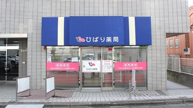 ひばり薬局 町田店の画像