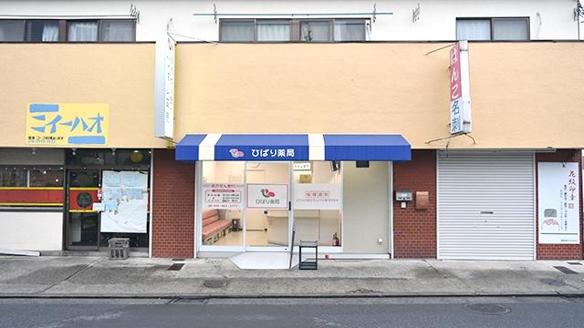 ひばり薬局 鴨居店の画像