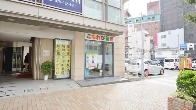 こもれび薬局 フラワーロード店の画像