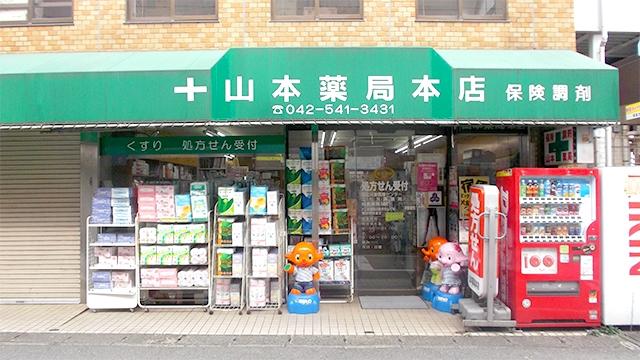 山本薬局 本店の画像