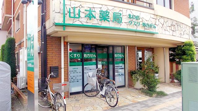 山本薬局 北口店の画像