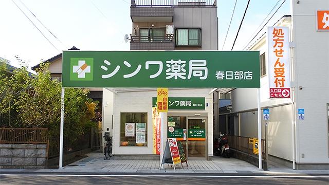 シンワ薬局 春日部店の画像