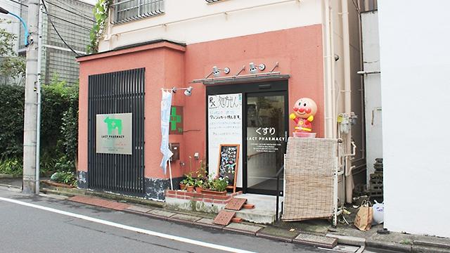 薬局ラクトファーマシー 神楽坂店の画像
