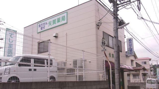 矢賀薬局の画像