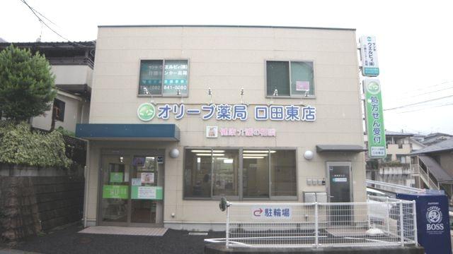 オリーブ薬局口田東店の画像