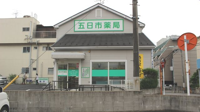 五日市薬局の画像