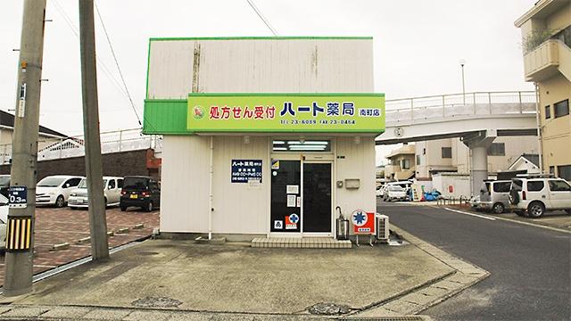 ハート薬局 南町店の画像