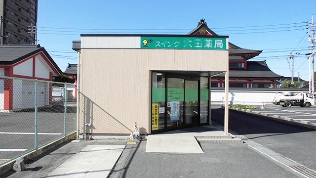 スイング 大田薬局の画像