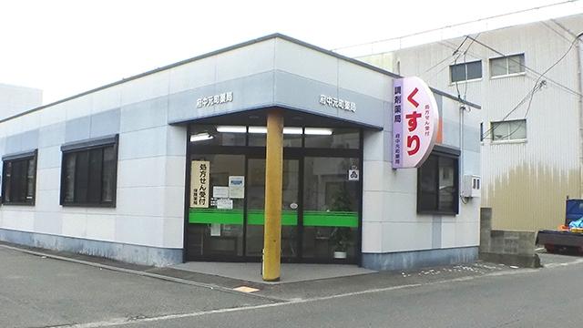 府中元町薬局の画像