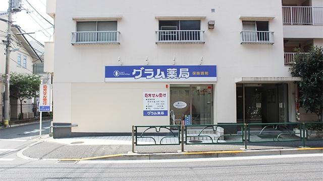 グラム薬局 浜田山店の画像
