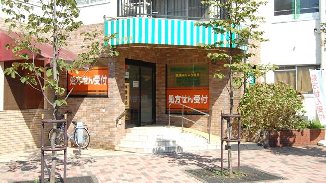 中川薬局 高島平店の画像