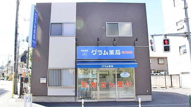 グラム薬局 石神井店の画像