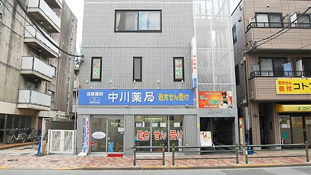 中川薬局 西新井店の画像