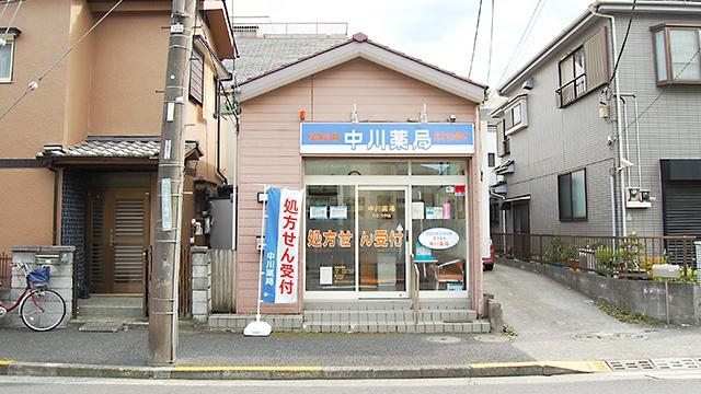 中川薬局 ひとつや店の画像