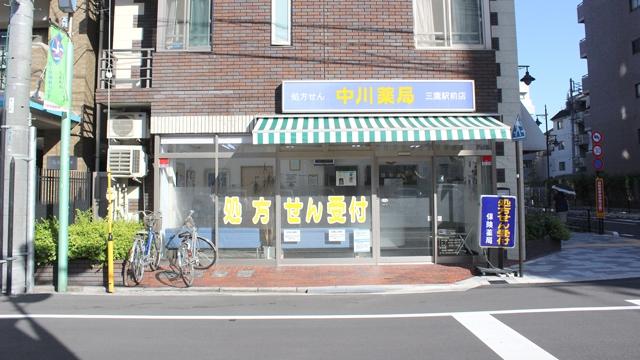 中川薬局 三鷹駅前店の画像