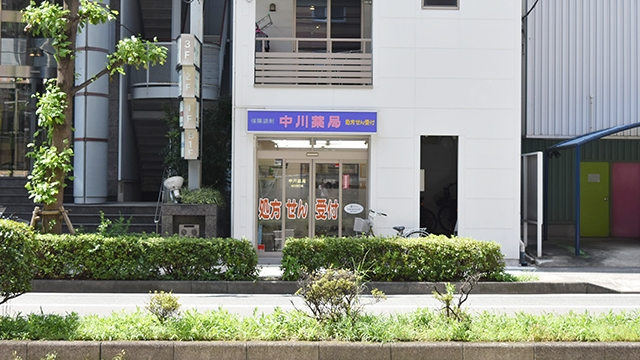 中川薬局 横浜西口店の画像