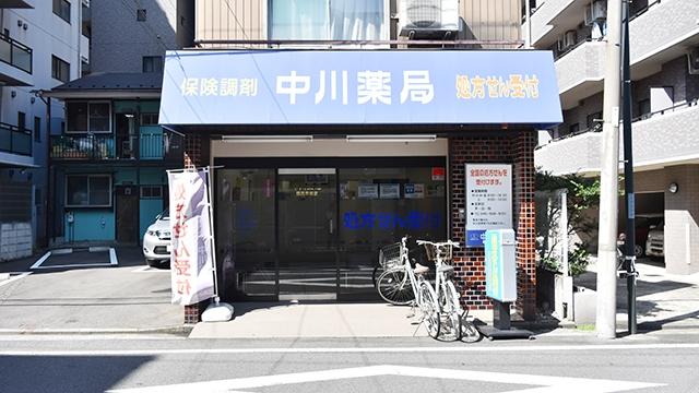 中川薬局 鶴見市場店の画像