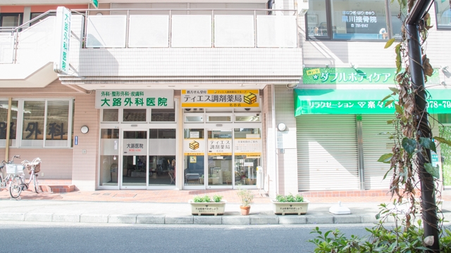 ティエス調剤薬局 名谷店の画像