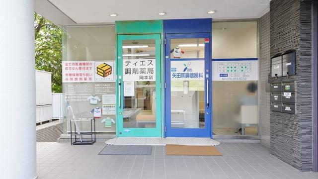 ティエス調剤薬局 岡本店の画像