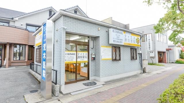 ティエス調剤薬局 古坂店の画像