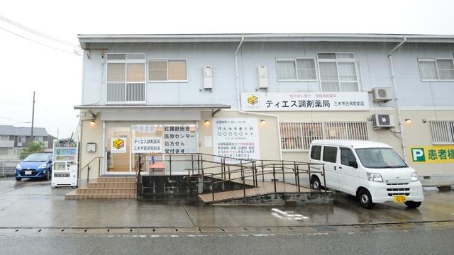 ティエス調剤薬局 三木市民病院前店の画像