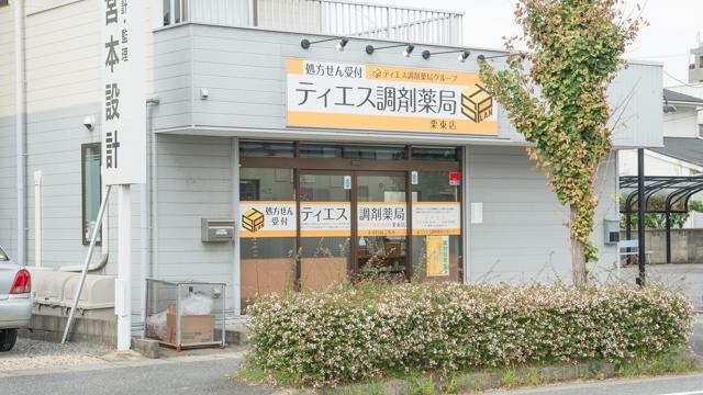 ティエス調剤薬局 栗東店の画像