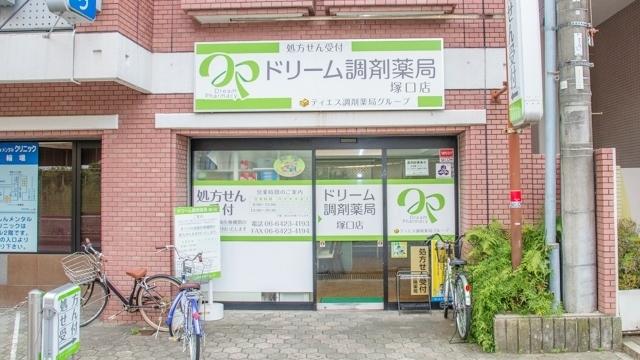 ドリーム調剤薬局 塚口店の画像