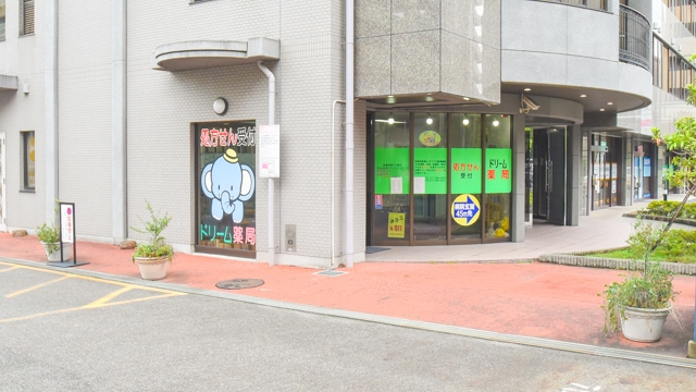 ドリーム薬局 南草津店の画像