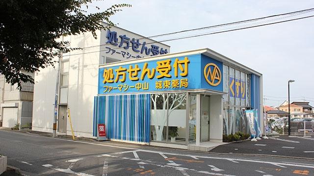 ファーマシー中山 城東店の画像