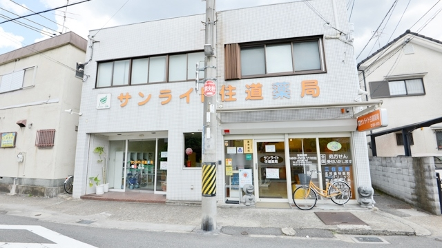 サンライト住道薬局の画像