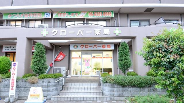 クローバー薬局 吹田店の画像