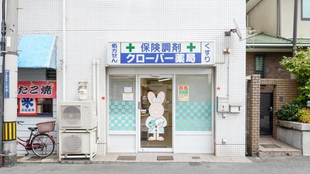 クローバー薬局 小阪店の画像