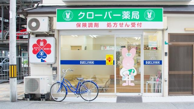 クローバー薬局 都島店の画像