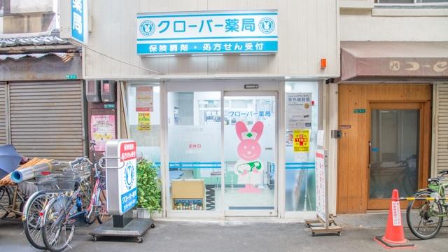 クローバー薬局 都島本通店の画像