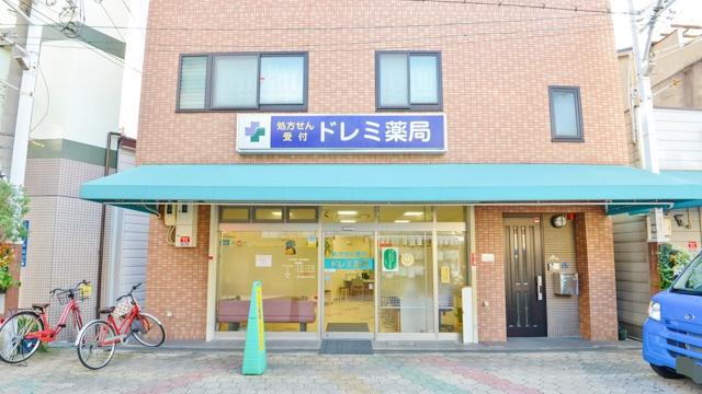 ドレミ薬局 駒川中野店の画像