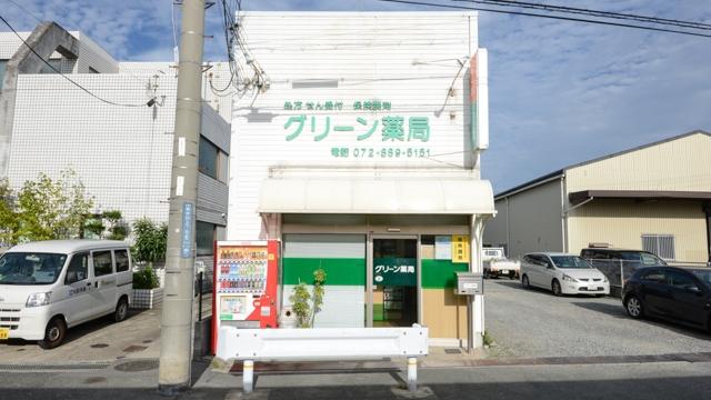 グリーン薬局の画像