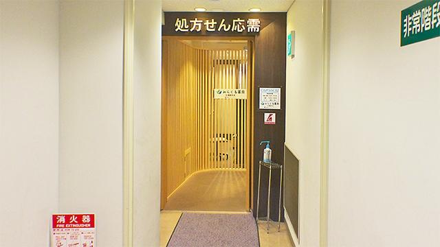 みらくる薬局 札幌駅前店の画像