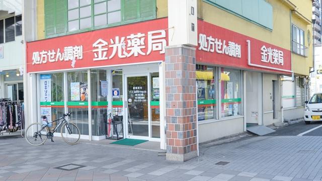金光薬局 倉敷店の画像